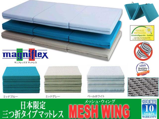 マニフレックス【MAGNIFLEX】三つ折タイプ メッシュウィングセミシングルサイズ(W80×D198×H11cm)送料無料