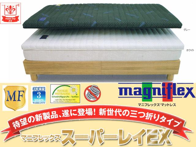 マニフレックス【MAGNIFLEX】スーパーレイEXシングルサイズ(W100×D197×H6cm)
