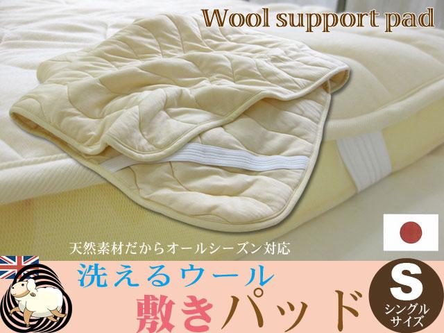 日本製イングランドウール100%使用洗えるウールサポートパッドシングルサイズ(100×195cm)