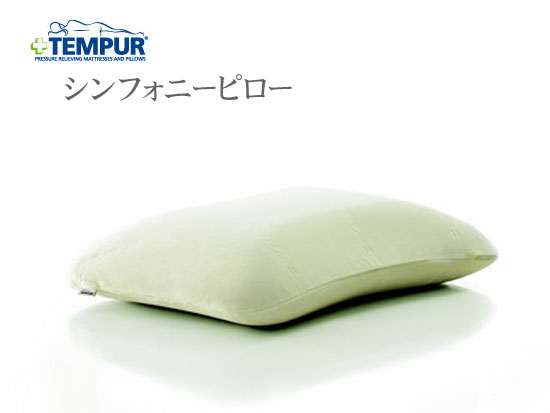 テンピュール【TEMPUR】シンフォニー ピロー【XS】