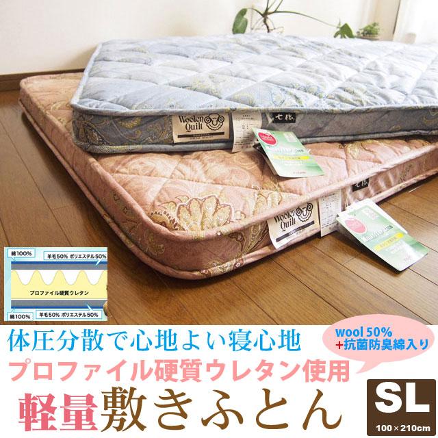 体圧分散で心地よい寝心地超軽量敷ふとん防ダニ・抗菌防臭わたで安心シングルロングサイズ(100×210cm)日本製