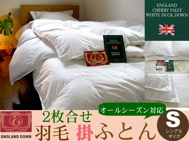 【送料無料】2枚合せ羽毛ふとん(デュエットオールシーズン)イングランドダウン90%シングルサイズ(150×210cm)日本製