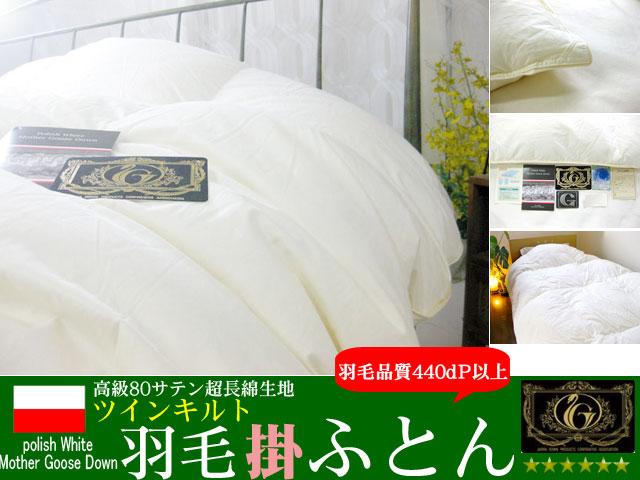 ポーランド産マザーホワイトグースダウン95%ツインキルト80サテン長超綿使用プレミアムゴールドクラス羽毛掛ふとんシングルロングサイズ(150×210cm)