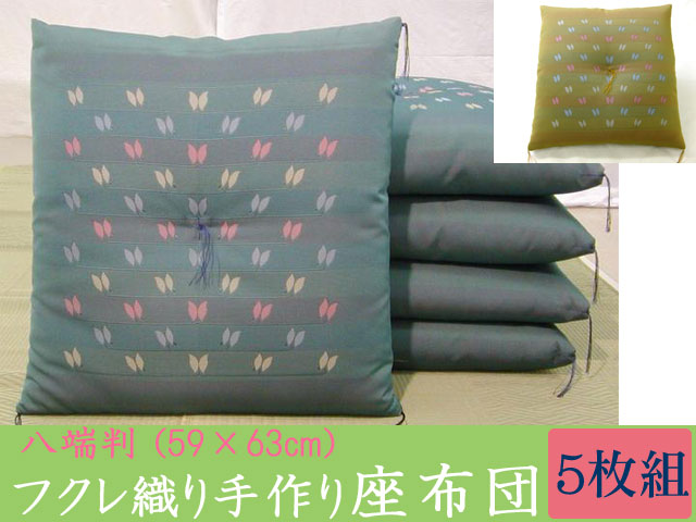 高級フクレ織り手作り座布団(5枚組)八端判(59×63cm)小蝶(カラー)送料無料