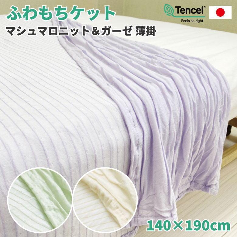 テンセル ふわもちケット ファッション通販 140×190cm 吸湿発散性に優れたテンセル繊維を使用したケットです 極上の柔らかさで身体を包み込みます 夏はタオルケット 冬は毛布としてお使い頂けます ふわもちケットタオルケット感覚でお使い頂けます140×190cm 洗濯機で洗えます 関連ワード 掛け布団 国産 シングル 激安セール 寝具 洗濯可能 吸湿 肌触り 七穂 細菌抑制 木村綿業 中綿 ガーゼケット ウォッシャブル