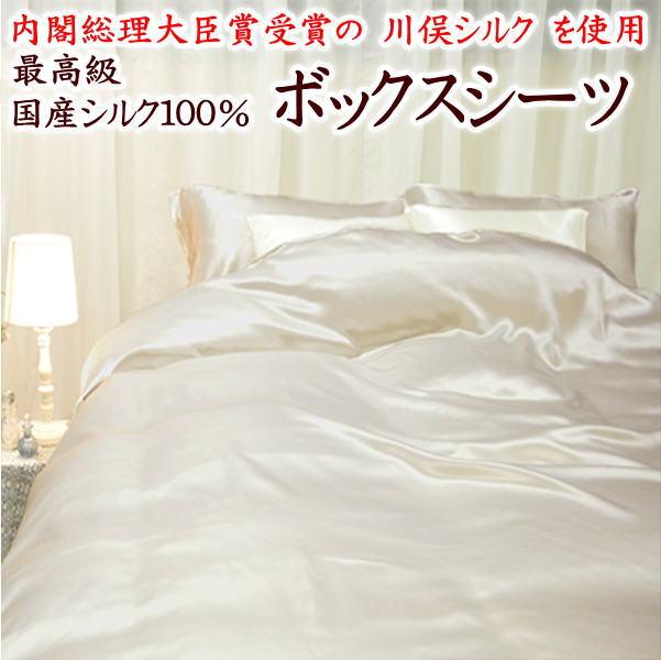 最も  最高級 川俣シルク100% 正絹 ボックスシーツセミファミリーサイズ 日本製※サイズオーダー可能です【関連ワード セミファミリーボックス ワイド 外人 絹 ベッドカバー 正絹 ベッドカバー ベッドシーツ サイズオーダー 特殊 長身 外人 長い 別注 特注】, サワウチムラ:783b48c2 --- odishashines.com