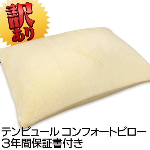 """The outlet article which there is reason by one limit """"case hurt"""" in! ■Regular article (three years guarantee memo) ■ T-85 テンピュール """"comfort pillow 43*63cm"""" ■ 