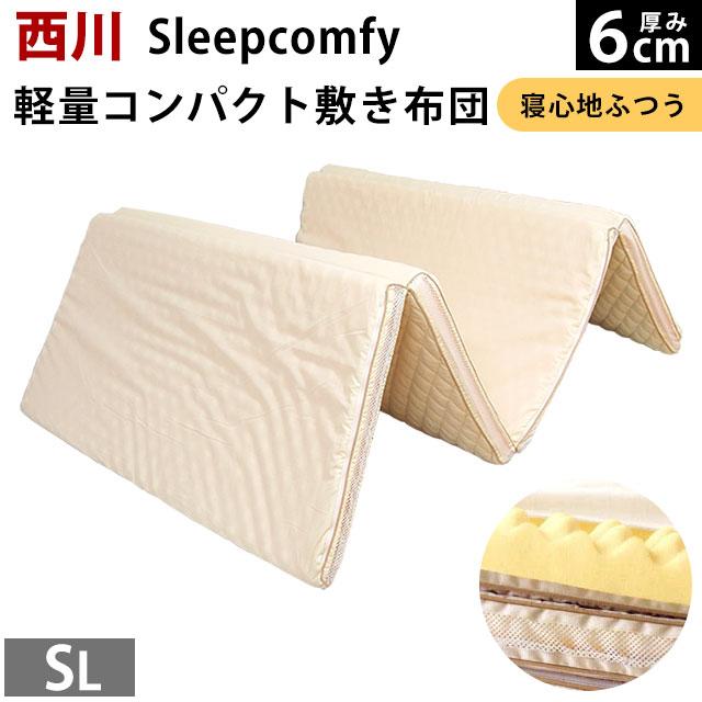 【クーポンで1000円OFF】東京西川 Sleepcomfy(スリープコンフィ)軽量コンパクト四つ折り敷き布団 シングルロング(100×210cm)【寝心地ふつうタイプ】送料無料【中型便】【あす楽対応】