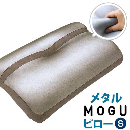 MOGUの心地よい感触にチタニウムスパンデックスの快適機能を併せたまくらです MOGU モグ メタルMOGUピロー Sサイズ 本体 パイルニット カバー付 SALE開催中 正規品 パウダービーズ 日本製 ビーズ枕 快眠枕 チタニウム 熱拡散 汗拡散素材 あす楽対応 送料無料 敬老の日 スパンデックス生地 安心の定価販売 まくら 枕 癒しアイテム 静電気防止 安眠枕