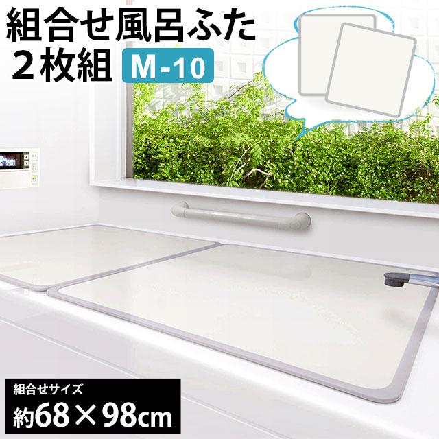 【送料無料】清潔宣言 組合せ風呂ふた 2枚組 M-10 (68×98cm)【31日12時~6/2迄P2倍】
