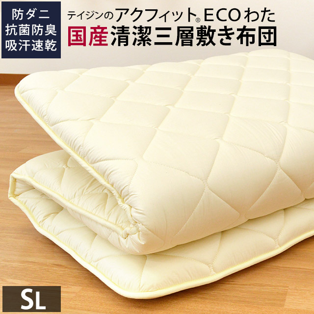 Teijin Lye Ing Eco Sek Antibacterial Deodorization Tick Sweat Perspiration Fast Dry Cleanliness Cotton Futon Caution Money Made In Mattress