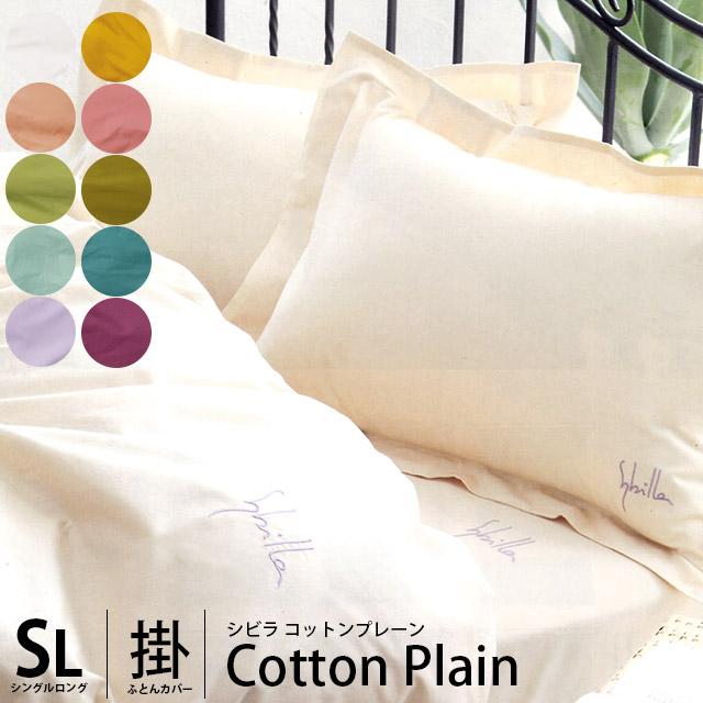 KODAWARI ANMINKAN | Rakuten Global Market: Sybilla ï¼? Sibilla ... : plain quilt covers - Adamdwight.com