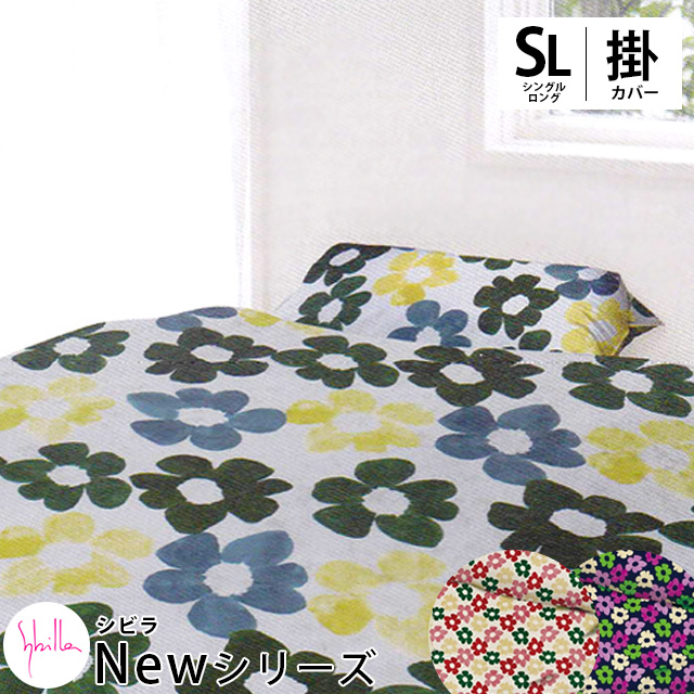 Sybilla Sibilla Quilt Cover Single 150 210 Cotton 100 Made In Japan Floral Shade Cover Sofa Futon Cover Quilt Cover Sofa Futon Cover Futon Cover