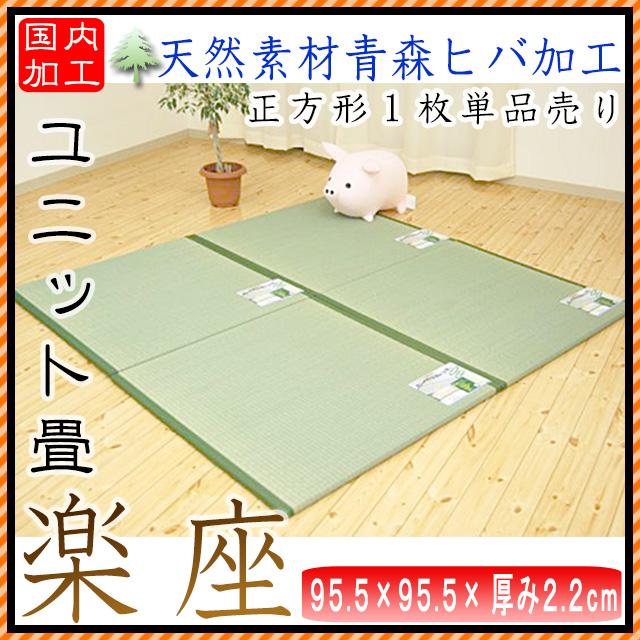 An Aomori hiba processing urethane use antibacterial deodorization unit tatami mat tatami mat unit tatami mat: One piece of free-market policy square (95.5*95.5*2.2cm) one piece of article rush / rush / Japanese-style room