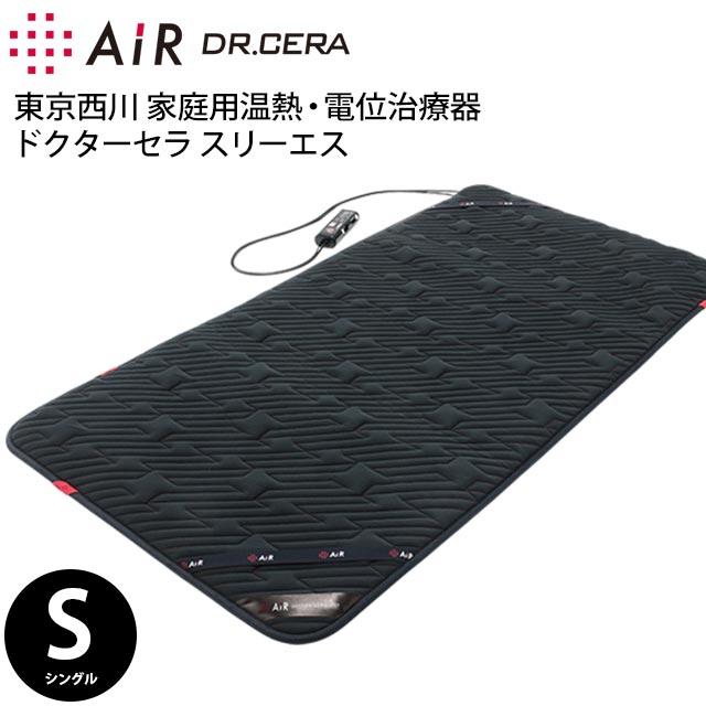 【送料無料】 東京西川 西川エアー AIR エアー ドクターセラ SSS スリーエス 家庭用温熱・電位治療器 シングル(100×195×3cm)【中型便】