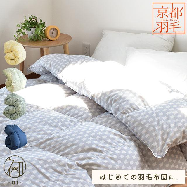 京都職人の羽毛布団「初」