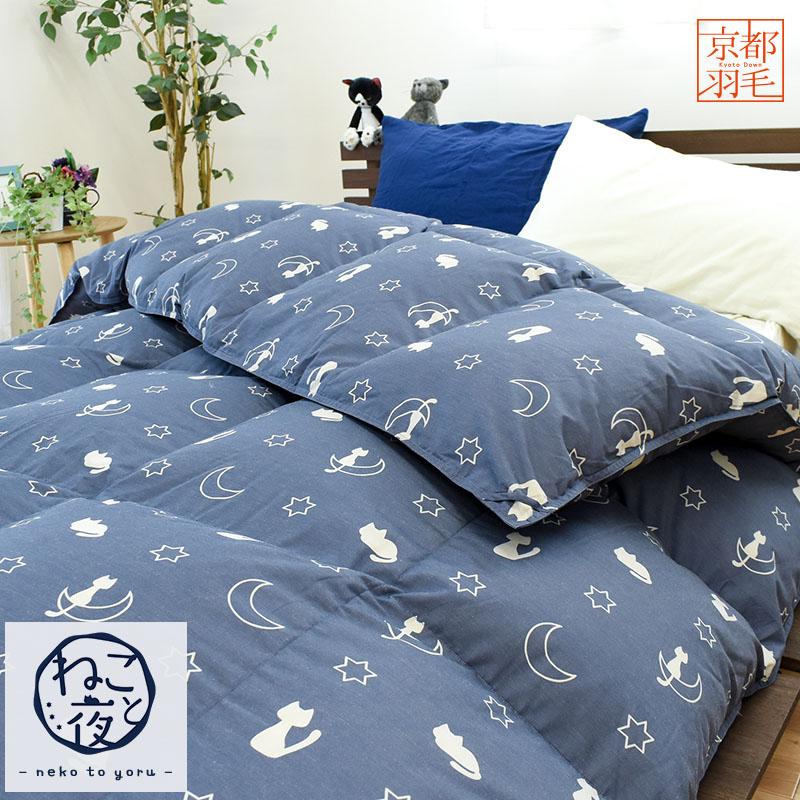 京都職人の羽毛布団「ねこと夜」