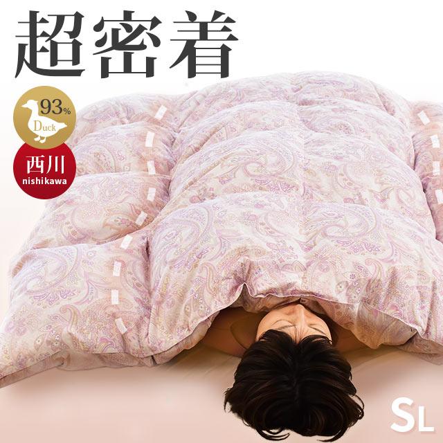 西川超密着羽毛布団