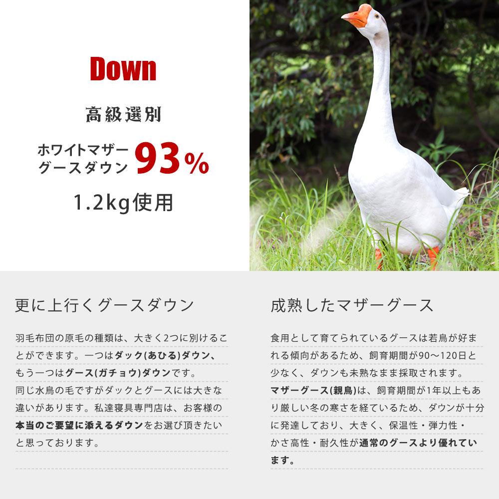 銀鵝羽毛羽絨被羽絨被,國內 Nishikawa 昭和 Nishikawa 90 %390 dp 固體棉被 60 緞超大特長絨棉羽毛床棉被羽絨被 [FMB290] 的單一單長 (150 x 210 釐米)