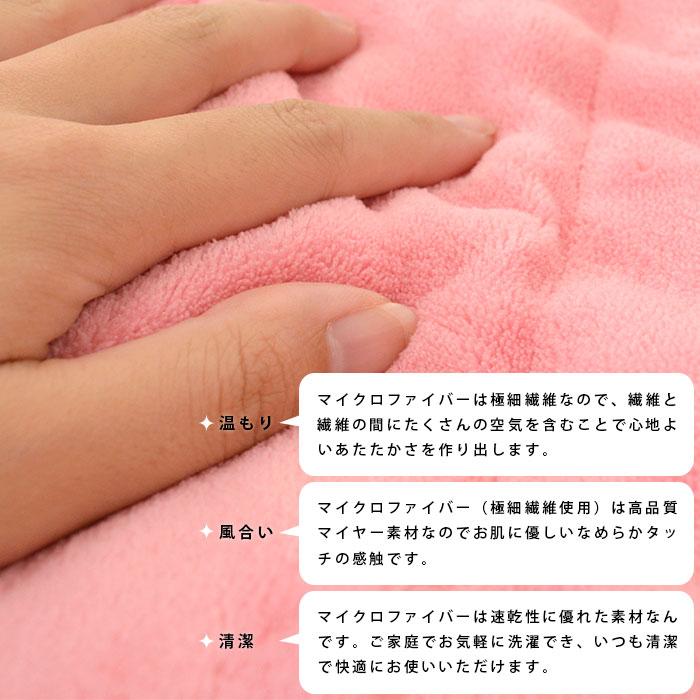 니시카와/모포/마이크로 화이바 깔개 패드 도쿄 니시카와 모포제전방지 마이크로 화이바 모포 깔개 패드 10색정전 방지 가공 싱글 사이즈(※하는 도중 모포가 아니기 때문에 주의해 주십시오.깔개 패드입니다.)