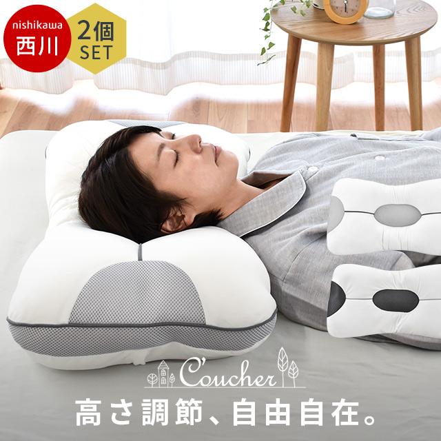 眠りやすく進化し7年ぶりのリニューアル 枕にお悩みの方に 真っ先にお勧めしたい 高さ調節が自由自在 西川と当店の共同開発で生まれた自信あるオリジナル枕です 9日10時~11日迄P3倍 お得な2個セット 当店限定品 nishikawa 枕の高さが自由自在 西川 究極枕 18%OFF クーシェ まくら あす楽対応 お得 高さ調整 敬老の日ギフト パイプ枕 枕 いびき 高さ調節5箇所 頭痛 高さ調整ウレタンシート4枚 送料無料 肩こり 洗える お中元 わた枕