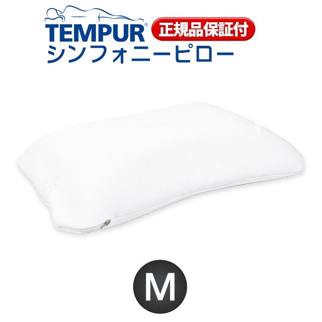 Genuine テンピュールシンフォニーピロー M size 3 years warranty with Tempur and Tempur pillow / pillow / Tempur or sow /pillow