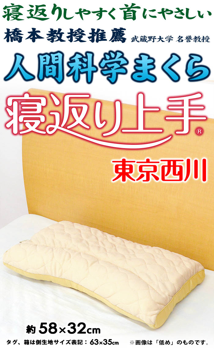 "≪Pillow ""defection left side of the stage pillow"" which came out of two set >> Nishikawa Sangyo human science height adjustment OK"