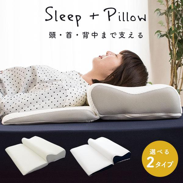 頭 首 背中まで上半身全体を支えることで睡眠時の首や肩 身体全体への負担を軽減 細かな高さ調節が可能でぴったりの高さが見つかる 売買 高さ調整可 背中から支える 上半身枕 SLEEP+PILLOW 70×62cm 高さ8~16cm 高さ調節シート8枚付き 人気急上昇 まくら ウレタン 高反発 プレゼント リラックス ギフト 頭痛 横向き 肩こり 送料無料 頸椎 横寝 敬老の日 あす楽対応 化粧箱入り 低反発 寝返り