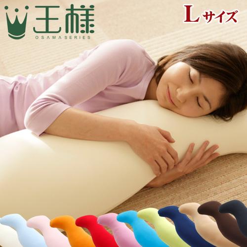 【送料無料】日本製 王様の抱き枕 Lサイズ妊娠中、横向きで寝るための抱き枕としても!マタニティ ママの抱き枕 |(洗える 手洗い 抱きまくら クッション プレゼントにも ギフトにも 枕 妊婦 抱き枕 国産)【中型便】【母の日】