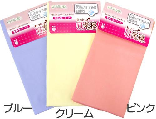 更多肩楽寢専用枕頭套枕套/枕套/ピロケース/枕頭套西川(東京西川)醫生的快的健康枕頭,約58*40cm(粉紅色/黄色/藍色)更多的西川肩楽寢専用枕頭套fs3gm