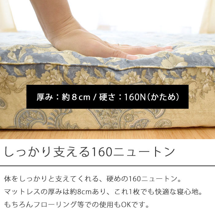 Mattress single mattress made Japan-made fabric softener 140 Newton profile urethane thickness 8 cm pressure mattress hardness urethane mattress approximately 8 × 91 × 200 cm body pressure dispersion mattress