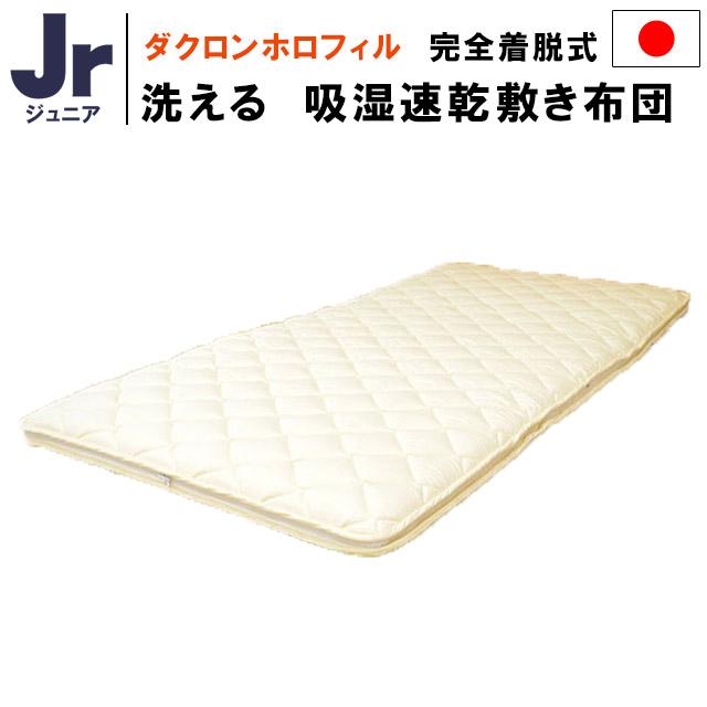 Junior mattress washable washable futon mattress and washable / junior domestic Invista company ダクロンホロフィル II full detachable ( approx. 85 x 185 cm )