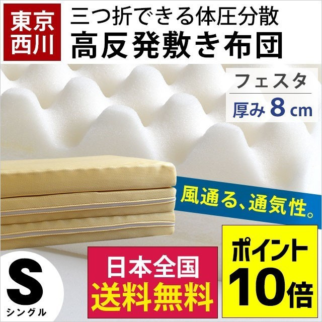 fs3gm with the Tokyo Nishikawa Nishikawa /3 つ fold mattress Festa (festival) three fold profile mattress single size (97*195* thickness 9cm) two years certificate