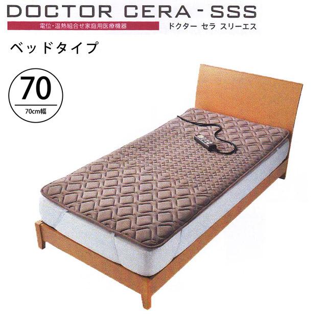 東京西川 ドクターセラ SSS スリーエス ベッドタイプ 70cm幅 IC1100 西川 敷布団 家庭用医療機器