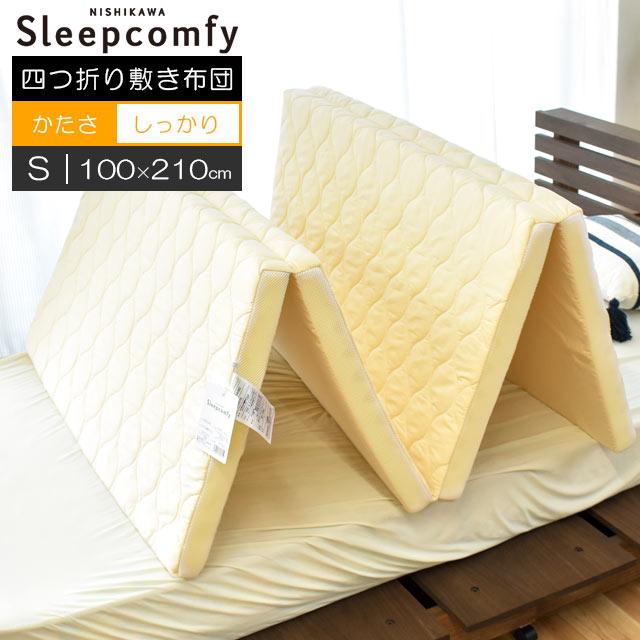 4つ折りタイプで収納 持ち運びラクラク 敷布団 東京西川 Sleepcomfy スリープコンフィ 軽量コンパクト四つ折り敷き布団 休み マットレス 100×210cm 中型便 シングルロング あす楽対応 ハードタイプ 送料無料 希望者のみラッピング無料 寝心地しっかりタイプ