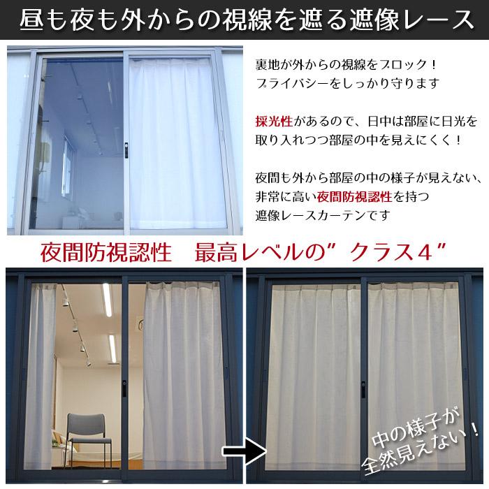 Kodawari Anminkan Lace Curtain
