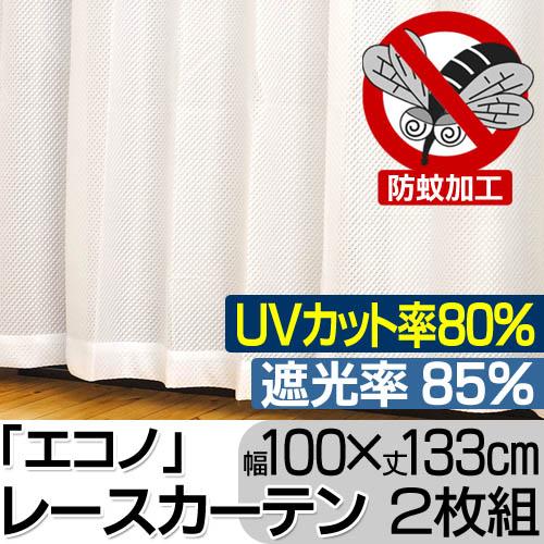 """处理 UV 的花边窗帘蚊子削减比例 80%和 85%的光/带花边窗帘在日本制造的""""经济""""会覆盖 10 月十/宽 100 x 长度 133 厘米/2 表设置白色的窗帘"""