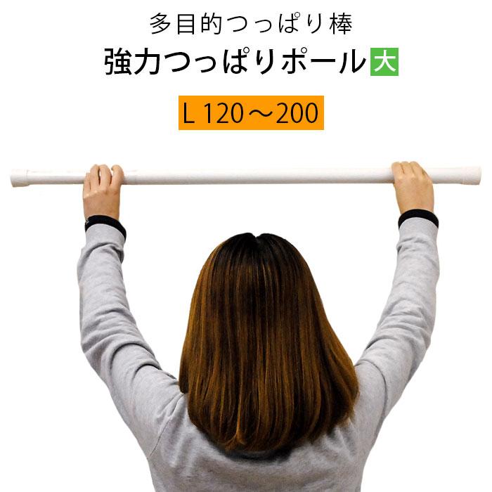 丈夫でサビに強い ワンロック式で伸縮自在 取り付け簡単 多目的つっぱりポール エントリー カードでP5倍 伸縮 評判 突っ張り棒 ワンロック式 120~200cm L 木目調 蔵 つっぱり棒 ホワイト ワンロックポール