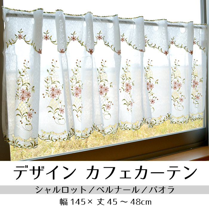 Cafe Curtain Design 145 X 45 Cm 48 White Embroidered Curtains Dress Cute Lace Fabric Cloth