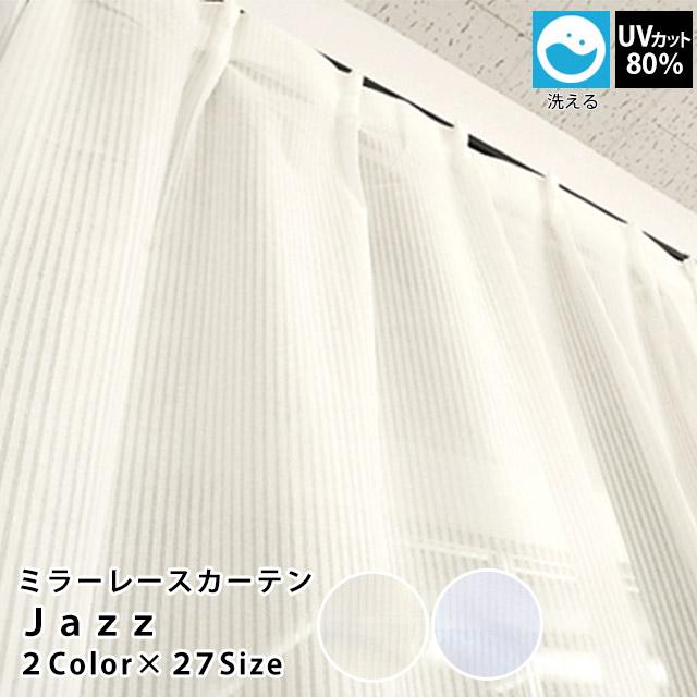 昼間外から見えにくいミラーレースカーテン!お肌に嬉しいUVカット効果付き♪150×133cm レースカーテン 150×133/1P カーテン レース UVカット70%~80% ミラーレースカーテン「ジャズ」 (幅150×丈133cm) 1枚単品