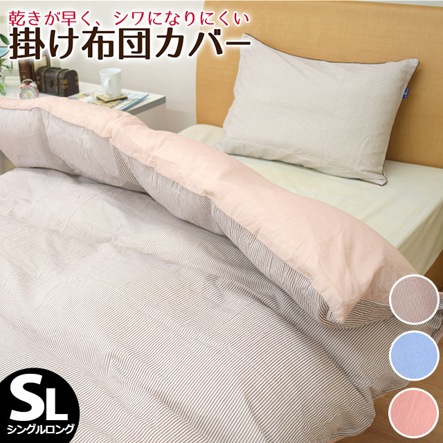 Quilt Cover Single 150 X 210 Cm Fast Care Quick Drying Wrinkle Resistant Not Pattern Stripe Pattern Behind Plain Brown Navy Almost Blue Pink Simple
