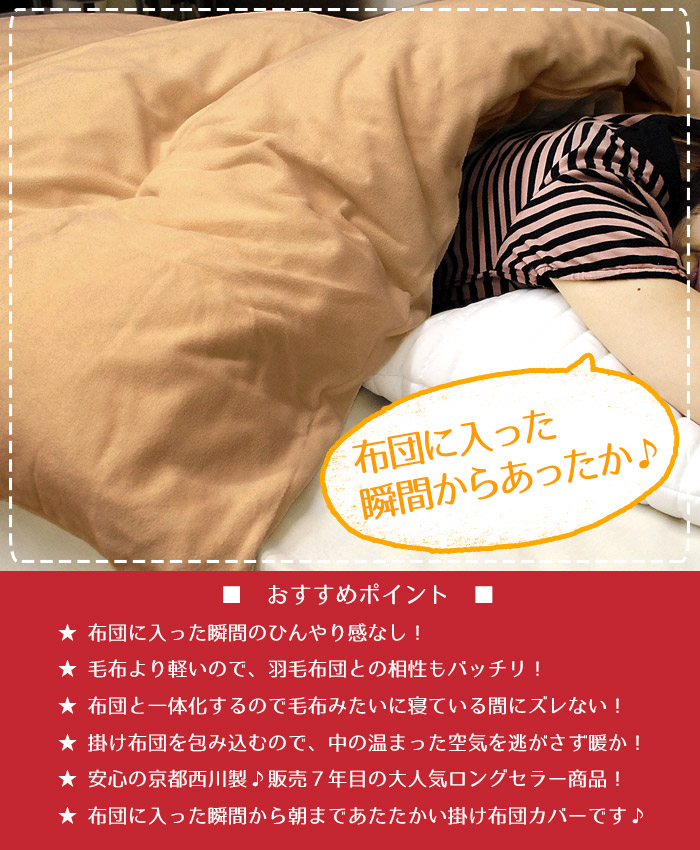 The 2015 Edition Kyoto Nishikawa was quilt cover single 150 x 210 cm fleece plain hung futon cover hanging cover seat cover quilt cover duvet cover futon cover duvets supplied cover sofa futon cover fleece cover fleece West River 150 × 210