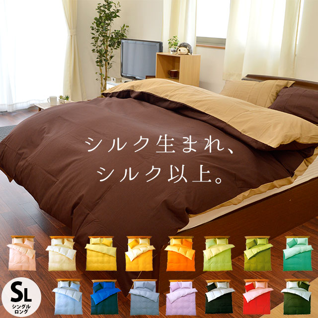 It Is A Futon Cover For The Comforter That Silk Fibroin Processing