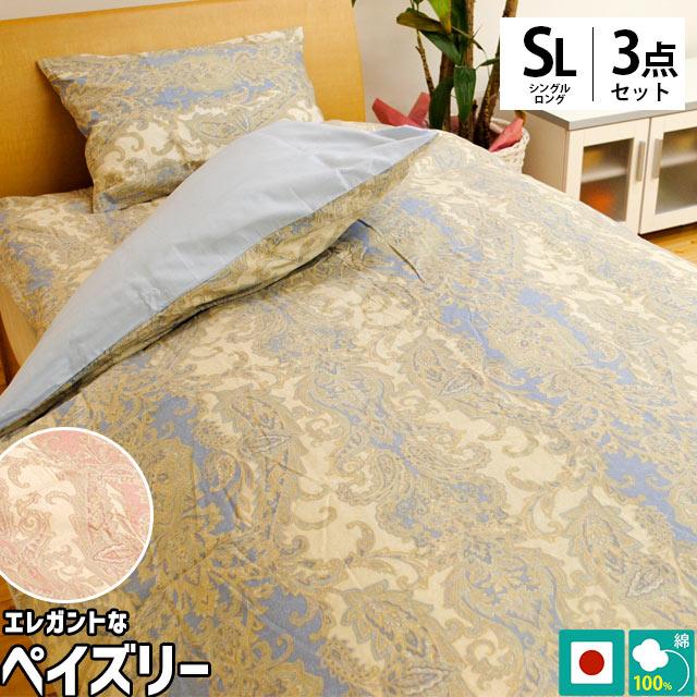 布団カバー 3点セット シングルロング 「 ベルン 」 綿100% 日本製 国産 シングル【送料無料】【CTN】【24日17時~26日迄P2倍】