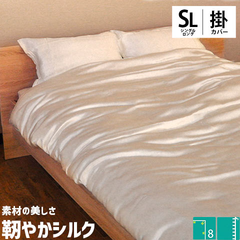 シルク 掛け布団カバー 絹100% シングル 150×210cm 無地 ホワイト【BTN】【エントリーでP20倍】