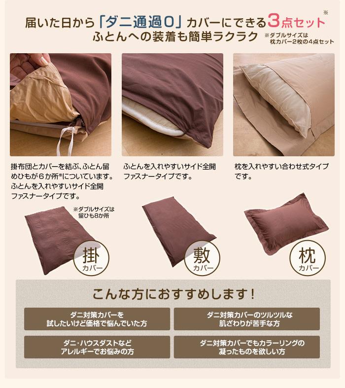 隔水尘埃螨羽绒被盖四点设置双长羽绒被盖棉被覆盖床垫盖枕头案例 2 件套纯色可逆 Dani 好 Gard 双
