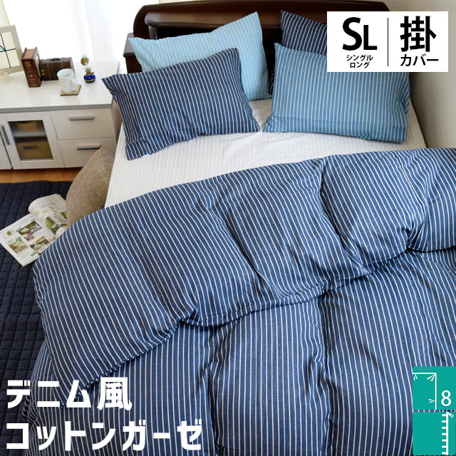 Fine Kodawari Anminkan Quilt Cover Single 150 X 210 Cm 100 Machost Co Dining Chair Design Ideas Machostcouk
