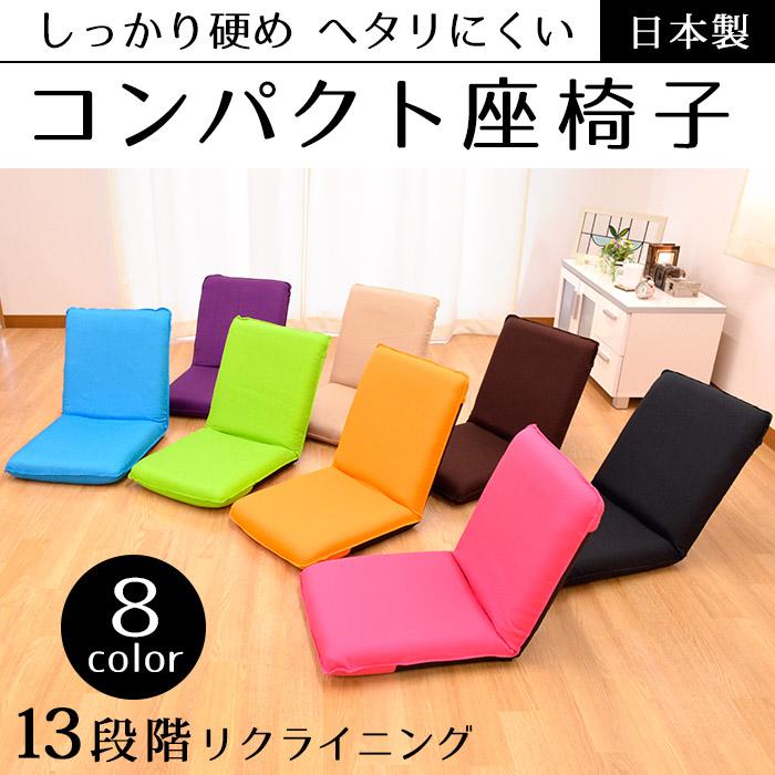 国産 日本製 リクライニング 座椅子 コンパクト 軽量 坐椅子 座いす ざいす チェア コンパクト【28日10時~30日迄P2倍】|こだわり安眠館