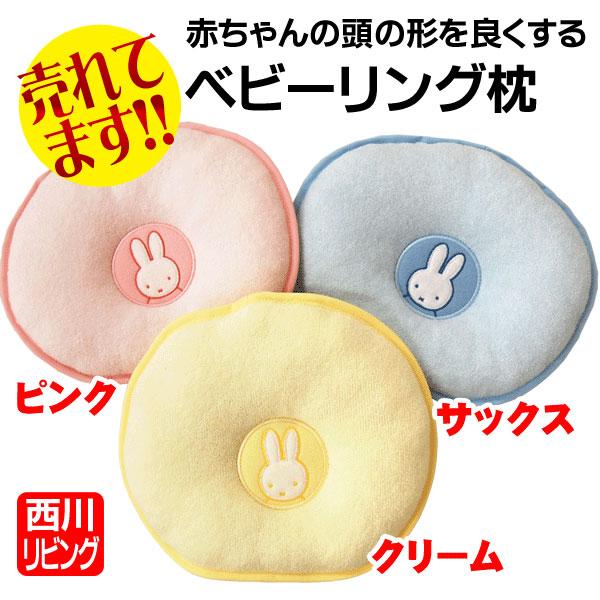 Domestic Nishikawa ミッフィーベビー pillow dream ring pillow (to newborn baby - baby) pink sax cream