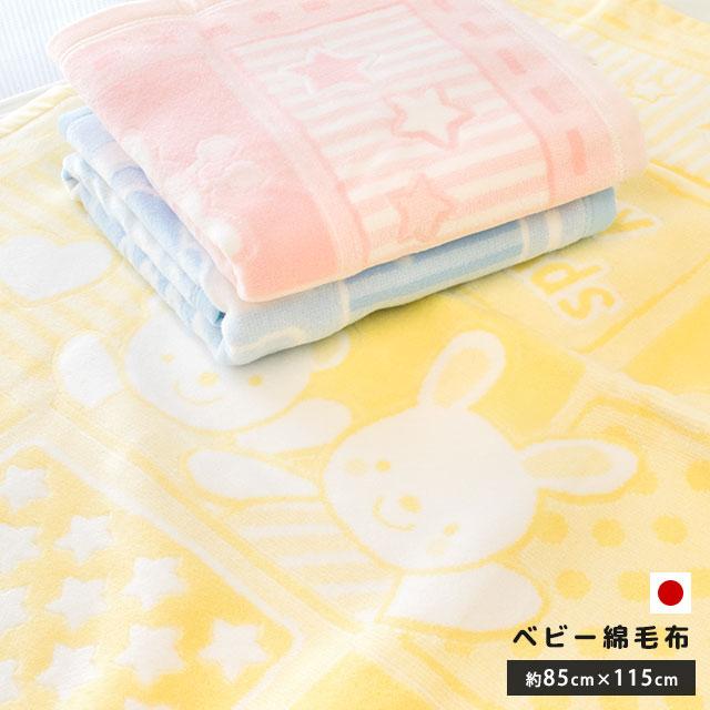 とってもキュートな動物柄の綿毛布日本製 高級綿100%で 赤ちゃんの敏感なお肌にやさしい ベビー 綿毛布 日本製 綿100% コットンケット 約85×115cm 高級綿100% 柄 総柄 くま あす楽対応 ブルー キッズ うさぎ ブランケット イエロー 毛布 送料無料 セール特別価格 ピンク 子ども 赤ちゃん 国産 保育園 出群